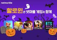 넷마블, 인기 게임 5종서 '할로윈 기념 이벤트' 진행