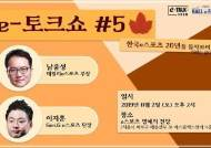 KesPa, 제 5회 e-토크쇼 개최..'e스포츠 20년을 돌아보다'
