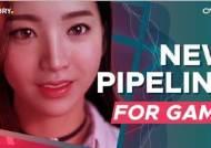 큐브렉스, 게임 개발자들을 위한 'New Pipeline for Game' 세미나 개최
