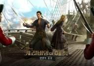 '캐리비안의 해적: 전쟁의 물결', 신규 5티어 항해사 업데이트