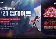 넷마블, '리니지2 레볼루션', 레드다이아 환급 이벤트 개시