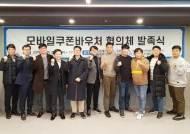 한국 모바일쿠폰 대표 기업들이 뭉쳤다. 바우처 협의체 발족식 개최