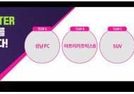 '피파 온라인 4', EACC 한국대표팀 선발 완료