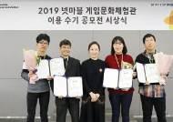 넷마블문화재단, 2019 게임문화체험관 이용 수기 시상식 개최