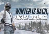 배틀그라운드 모바일, 겨울맞이 대규모 업데이트