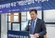 """문화부 박양우 장관 """"게임은 이미 삶이고 문화...인재 양성 중요"""""""