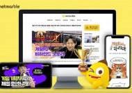 넷마블, '채널넷마블' 블로그 어워드 장려상 수상