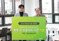 게임빌, 사회공헌 활동 꾸준..동명아동복지센터 후원