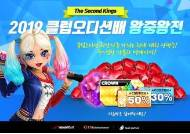 한빛소프트, 클럽오디션 왕중왕전 개최
