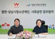 웹젠-성남시청소년재단, 청소년 코딩교육 저변확대 MOU체결