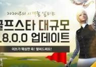 골프스타, 대규모 시즌8 업데이트..'시즌제 매치 챌린지 도입'