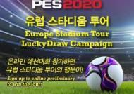 국내 PES 2020 최강자를 가린다, '유니아나컵 온라인 예선' 시작