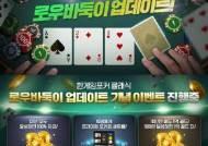 '한게임포커 클래식', 온라인게임 흥행력 측정기 '로우바둑이' 업데이트