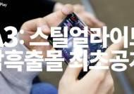 'A3: 스틸얼라이브', 대규모 필드 PvP '암흑출몰' 최초 공개