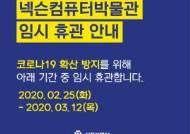 넥슨컴퓨터박물관, 3월 초까지 임시 휴관 돌입