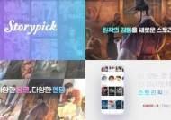 컴투스, 新게임 플랫폼 '스토리픽' 첫 공개..'인터랙티브 소설시장 흡수'