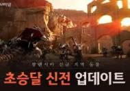 검은사막 모바일, 신규 지역 '초승달 신전' 공개