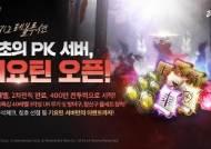 넷마블 '리니지2 레볼루션', PK서버 열고 극한의 경쟁 선사