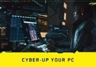 '사이버펑크 2077', PC 케이스 디자인 콘테스트 개최