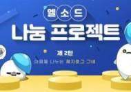 넥슨, '엘소드' 보육시설 내 놀이방 설치 기부