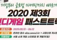 서울산업진흥원, 2020 제3회 인디게임 패스트트랙 참가기업 모집