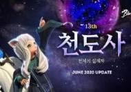 엔씨, '블레이드&소울' 13번째 클래스 '천도사' 업데이트 대기중
