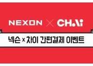 넥슨, 간편결제 서비스 '차이(CHAI)' 프로모션 진행