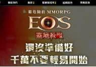 에오스 레드, 대만/홍콩/마카오 지역 사전예약 돌입