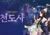 블레이드&소울, 신규 클래스 '천도사' 공개..은하와 우레로 나뉘어져