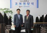 넷마블, 임직원 기금 모아 불우학생 교복지원