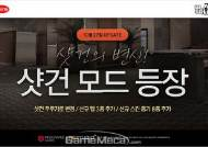 샷건으로 승부한다. 블랙스쿼드 신규 모드 업데이트