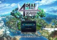게임 한다는 설정의 게임, '4여신 온라인' 한국어판 발매