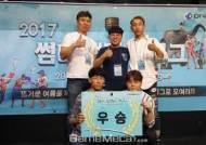 스페셜포스 여름 공식 리그, '닌자' 팀 우승으로 마무리