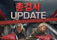 총과 검을 동시에, 던파 신규 캐릭터 '총검사' 출격