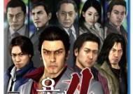 뜨거운 남자들의 이야기, '용과 같이 4' PS4 한국어판 발매