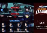 플레임 vs KKR, '카트' 리그 5주차 경기 2일 진행