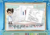 서울대병원, 교육용 에니메이션 프로그램 개발