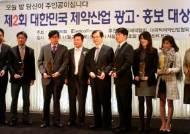 메나리니 풀케어 제약산업 광고대상 수상