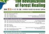 숲에서 치유의 길을 찾다…숲의 의학적 치료효과 모색
