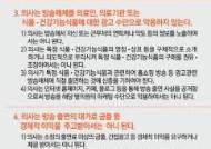 """""""방송출연 대가로 금품 오가선 안돼""""…'쇼닥터' 제동 걸리나"""