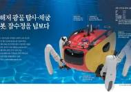 심해저 광물 탐사·채굴 로봇, 잠수정을 넘보다