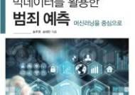소셜빅데이터 학습한 머신러닝으로 미래 범죄 현상 예측