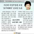 지은희 여성부장관 초청 '호주제폐지' 온라인 토론 중