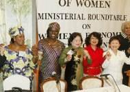 [세계여성지도자회의 개막] 유엔회원국 여성 장관 비율 11%