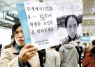 [남아시아 대재앙] 한국인 부상자들 입국