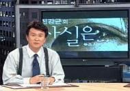 '신강균의 … ' 7일밤 방송 취소