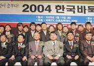 한국리그 시상식 한게임바둑 1억원