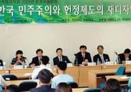 [대통령의 성격과 역할은] 정치학회 '헌정 재디자인' 토론