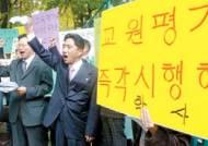 """전교조 """"12일 연가투쟁"""" 학부모 """"퇴출운동 불사"""""""