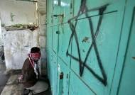 [사진] '다윗의 별' 앞에 무릎 꿇은 팔레스타인 남자